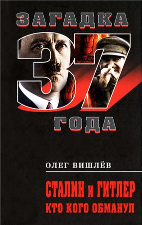 Сталин и Гитлер. Кто кого обманул