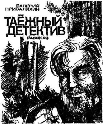 Искатель 1961-1991