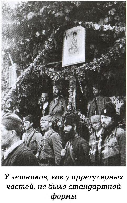 Четники. Королевская армия