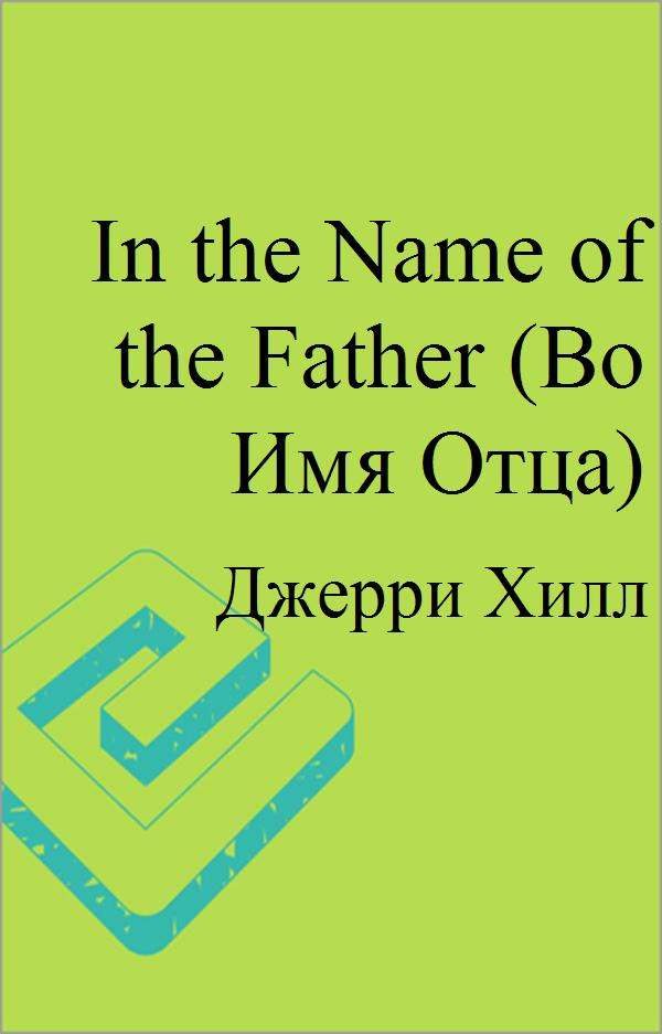 Во Имя Отца (In the Name of the Father)