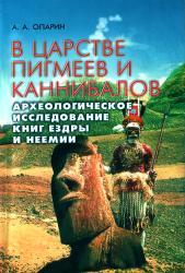 В царстве пигмеев и каннибалов. Археологическое исследование книг Ездры и Неемии