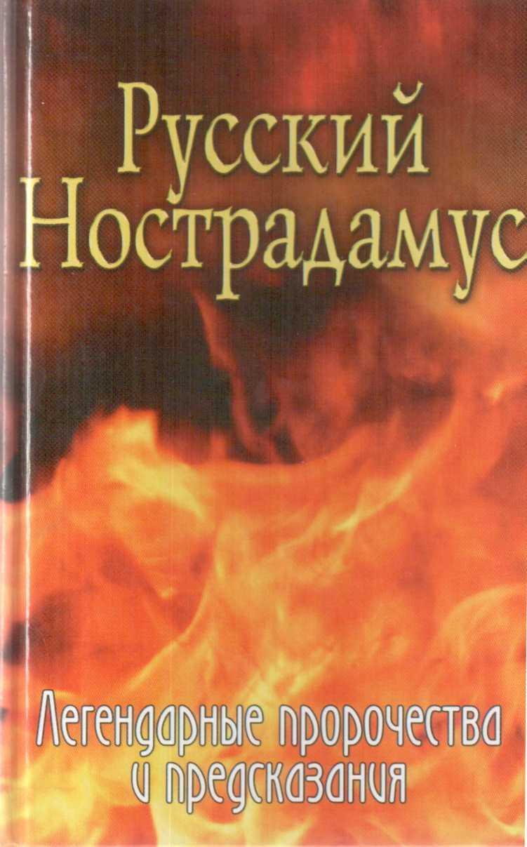 Русский Нострадамус