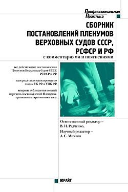Сборник действующих постановлений пленумов верховных судов СССР, РСФСР и Российской Федерации по уголовным делам