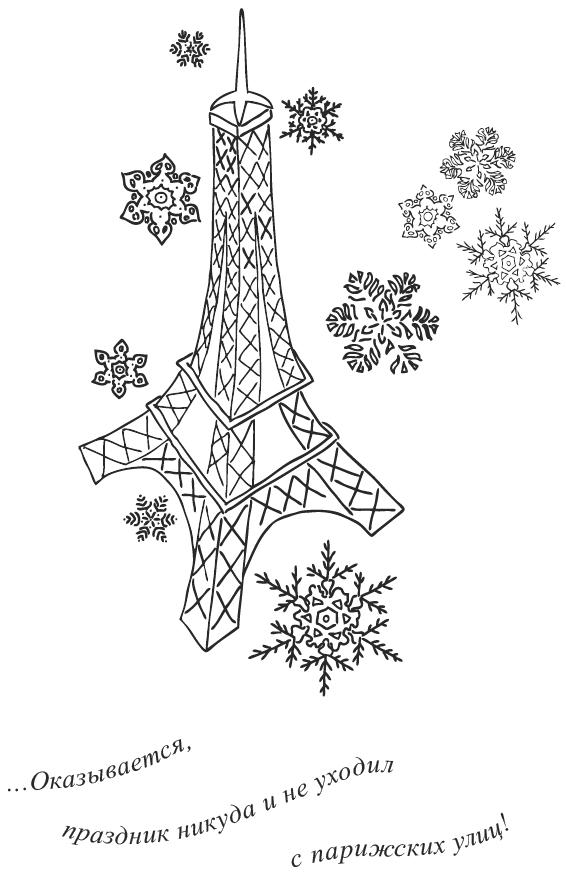 Нежный бренд, или Рождество в Париже