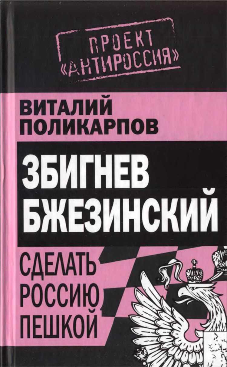 Бжезинский: Сделать Россию пешкой