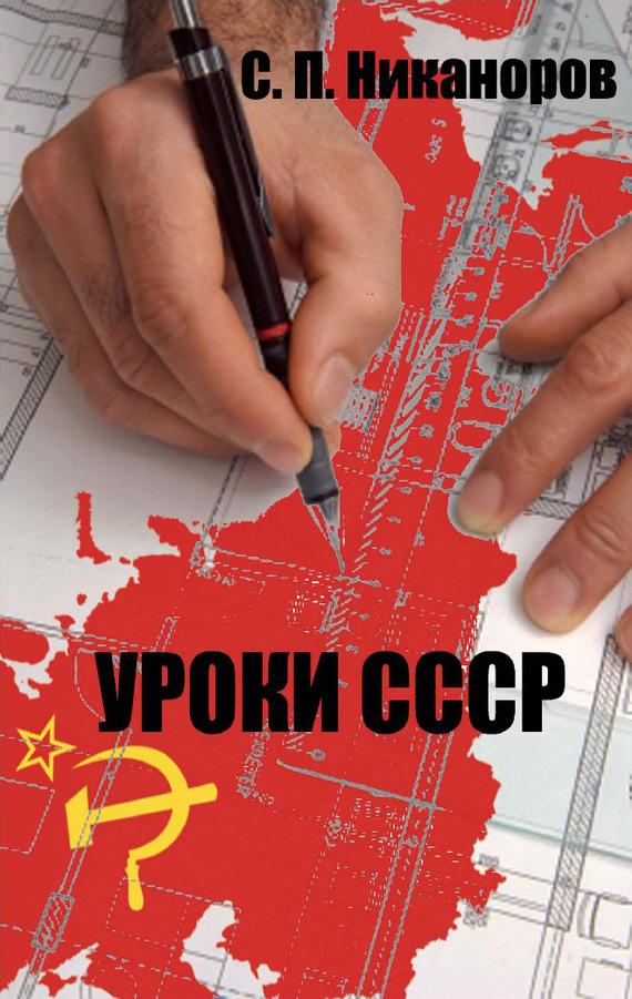 Уроки СССР. Исторически нерешенные проблемы как факторы возникновения, развития и угасания СССР