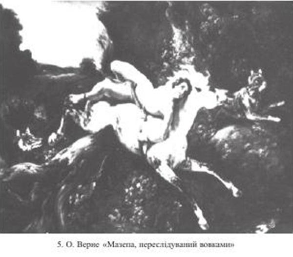 Кохання гетьмана Мазепи