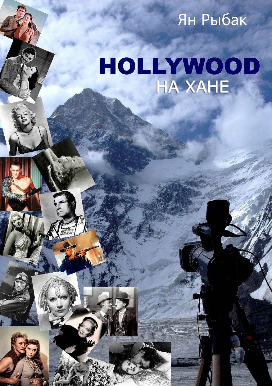 Hollywood на Хане