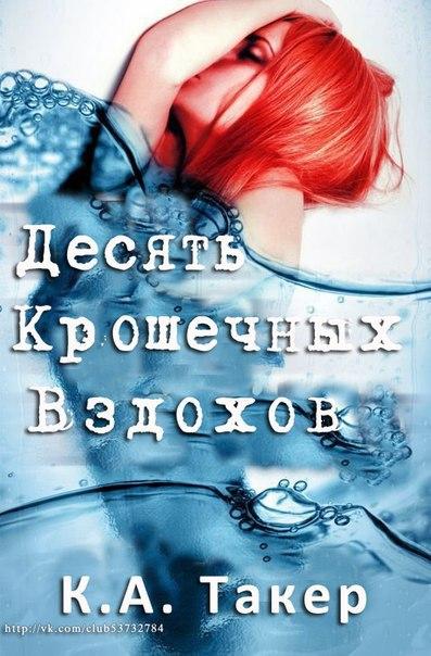 Десять Крошечных Вздохов (перевод Брежнева Елена)