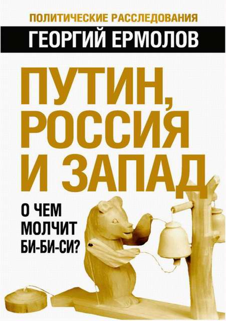 Путин, Россия и Запад. О чем молчит Би-Би-Си?