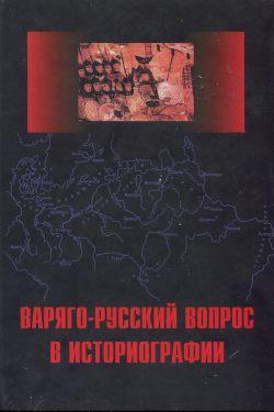 Книга  Варяго-Русский вопрос в историографии 2ddd1ad7436