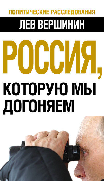 Россия, которую мы догоняем