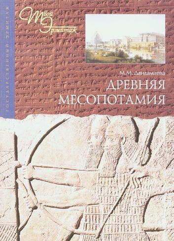 Искусство Древнего Востока