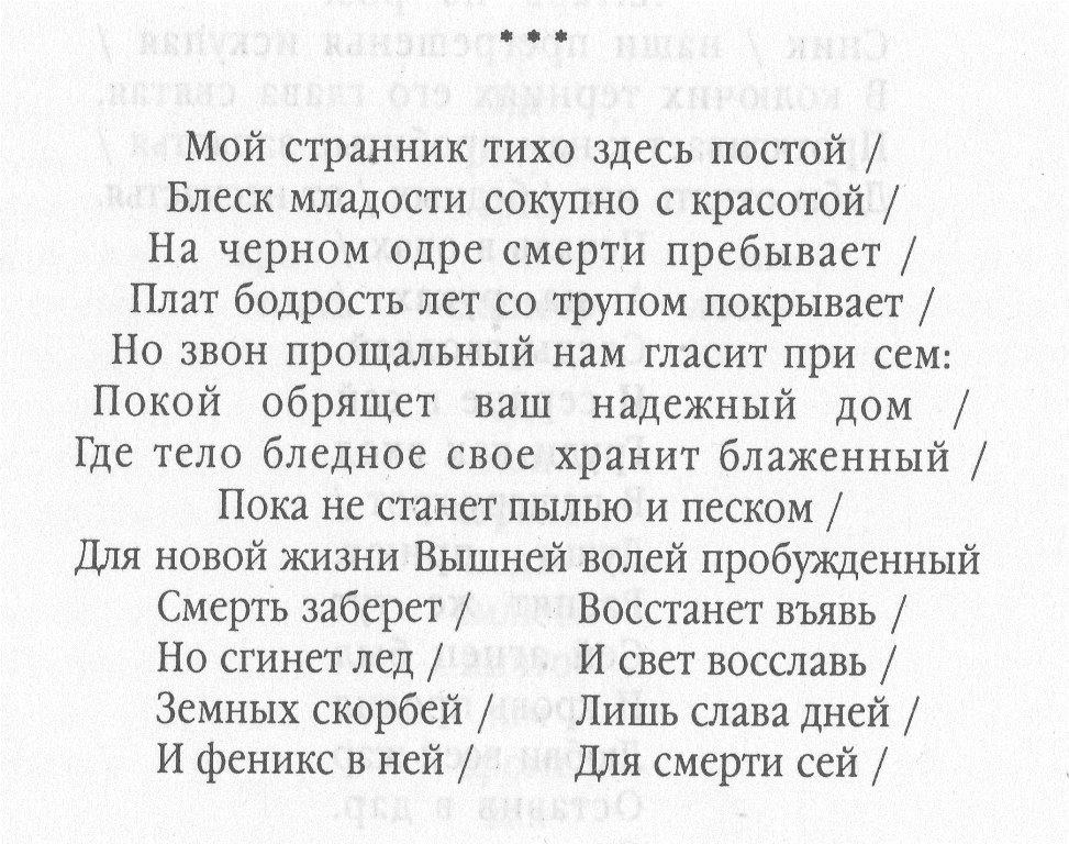 Век перевода