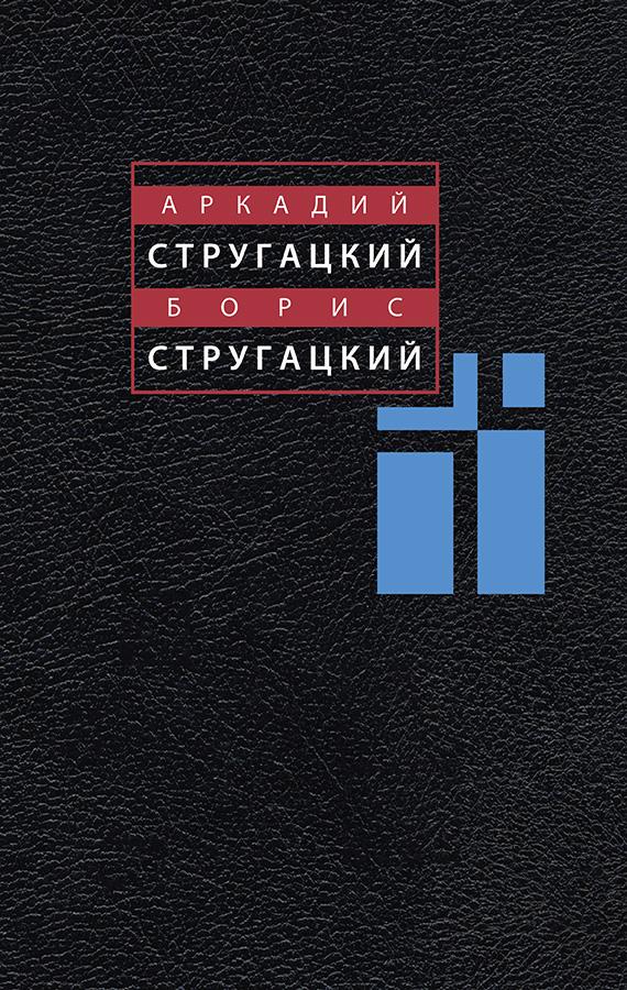 Аркадий Стругацкий, Борис Стругацкий. Собрание сочинений в одиннадцати томах. Том 5. 1967-1968