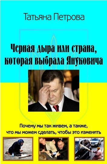 Черная дыра, или Страна, которая выбрала Януковича