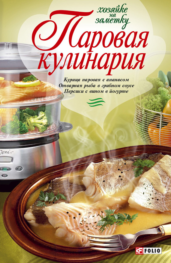 Паровая кулинария