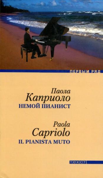 Немой пианист