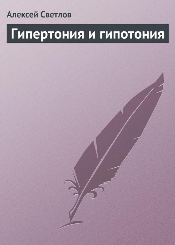 Гипертония и гипотония