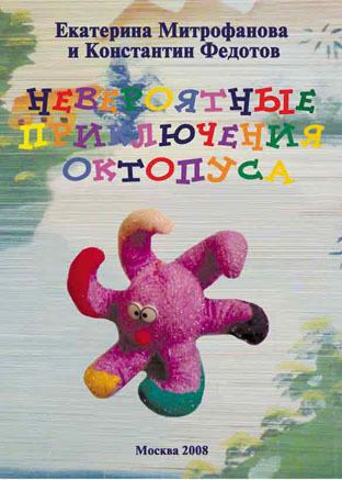 Невероятные приключения Октопуса