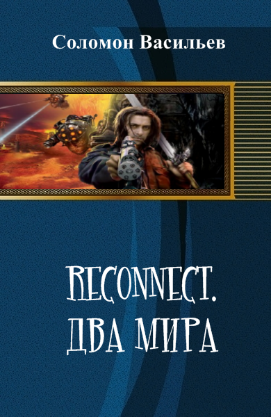 Reconnect. Два мира