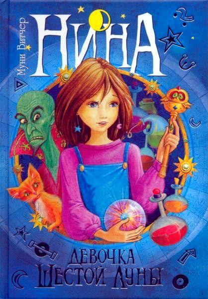 Нина - девочка шестой луны