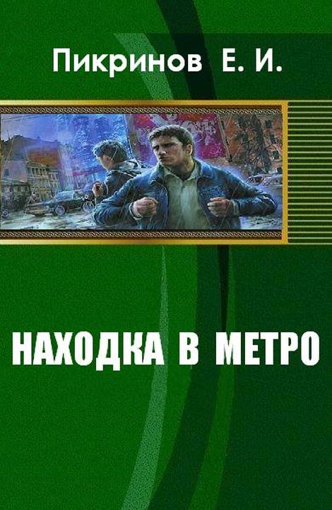 Находка в метро