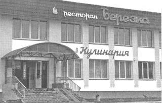 Чернобыль, Припять, далее нигде…