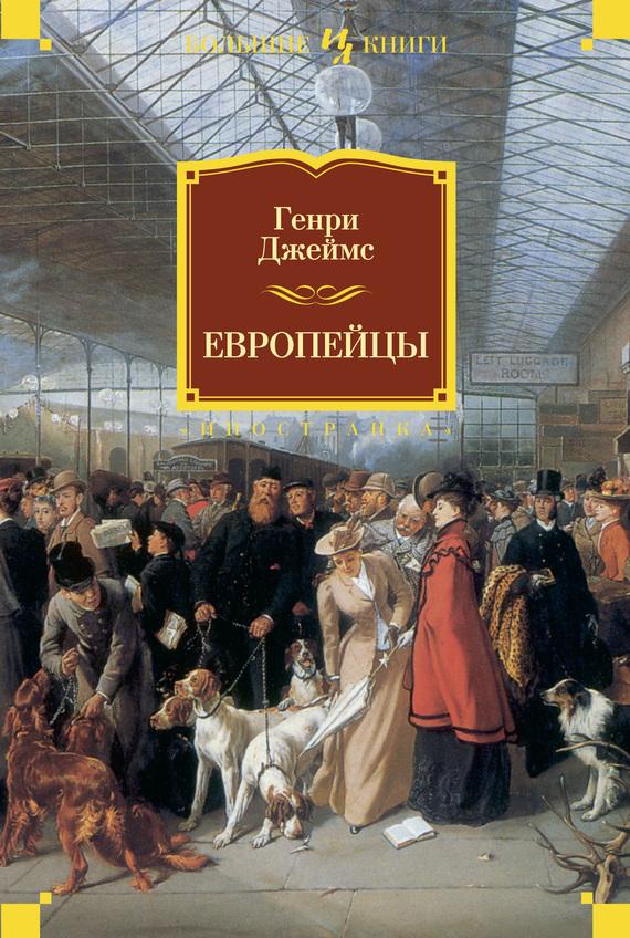 Европейцы (сборник)