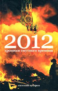 2012 Хроники смутного времени