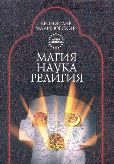 Магия, наука и религия