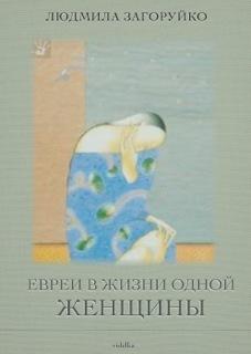 Евреи в жизни одной женщины (сборник)