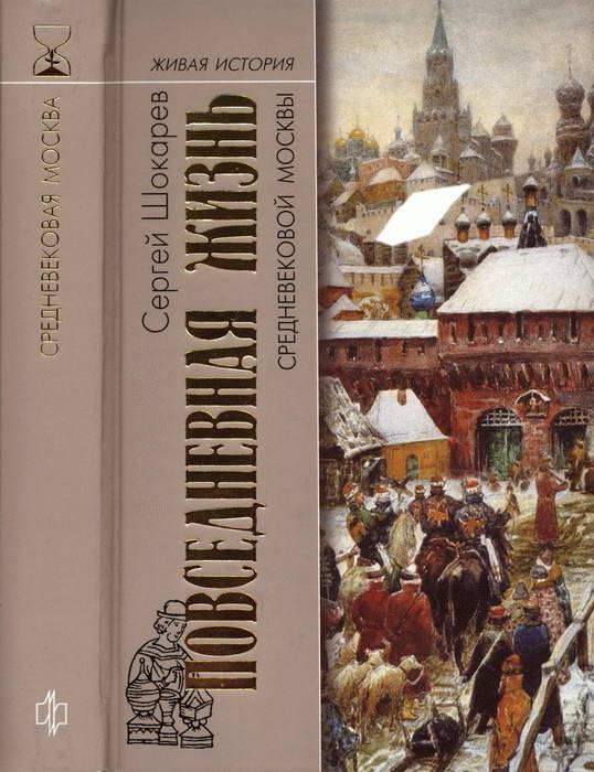 Повседневная жизнь средневековой Москвы