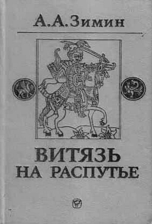 Витязь на распутье: Феодальная война в России XV в.