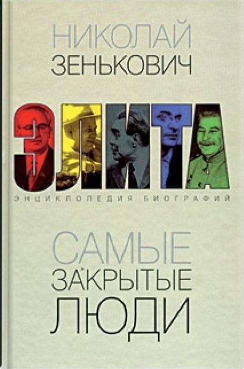 Самые закрытые люди. От Ленина до Горбачева: Энциклопедия биографий