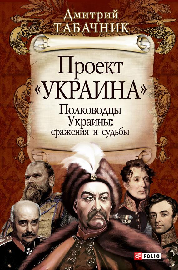 Полководцы Украины: сражения и судьбы