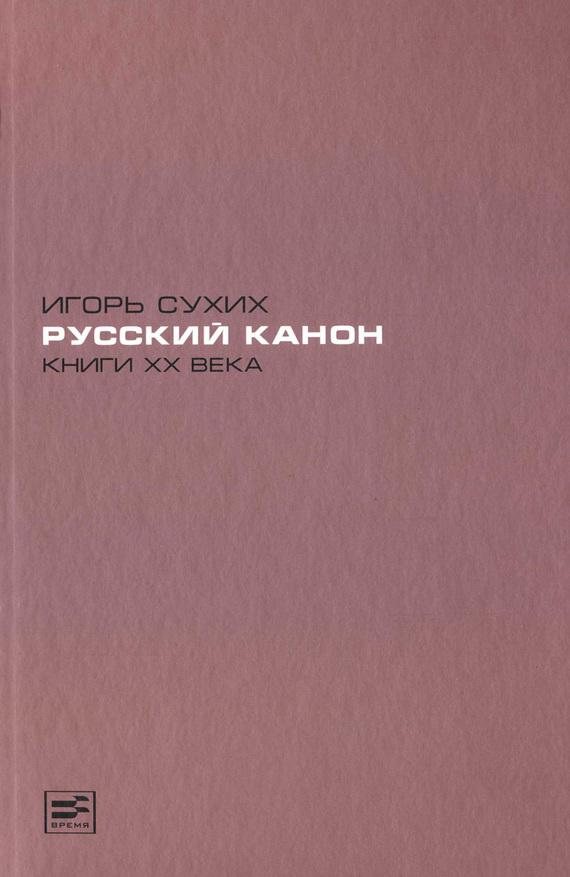 Русский канон. Книги XX века