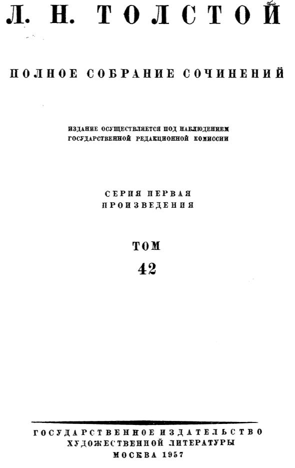 Круг чтения (1904—1908 гг.). Том второй