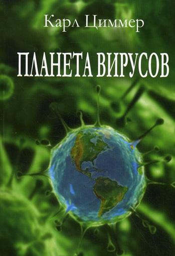Планета вирусов