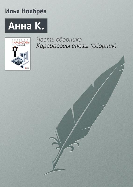Анна К.