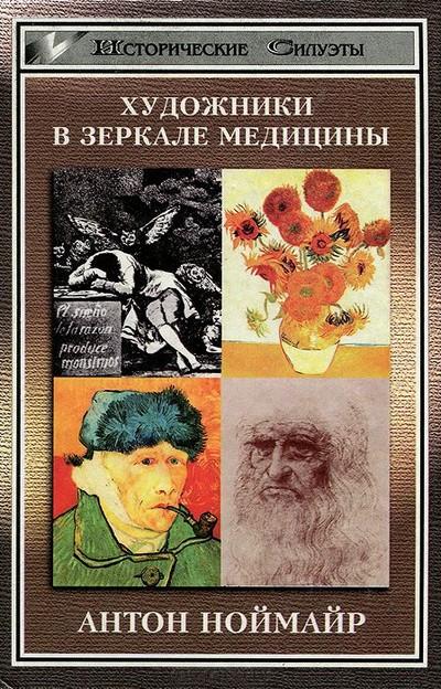 Художники в зеркале медицины