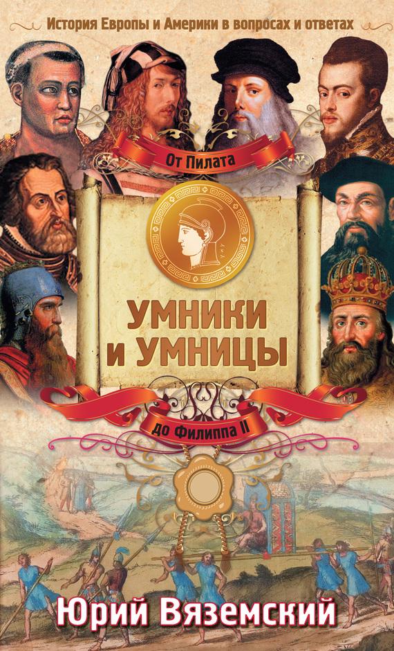 От Пилата до Филиппа II. История Европы и Америки в вопросах и ответах