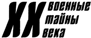 Драма в Восточной Пруссии. Судьба 1-й русской армии генерала Ренненкампфа