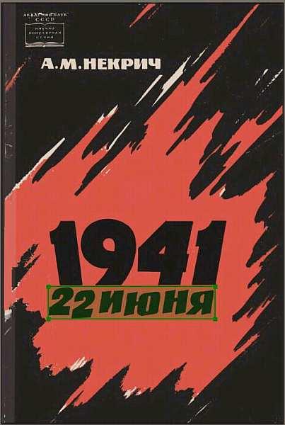 1941 22 июня (Первое издаение)