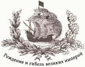 Португальская колониальная империя. 1415—1974