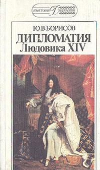 Дипломатия Людовика XIV