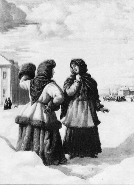 Ледяной дом (с илл.)