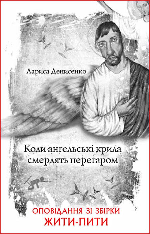 Коли ангельські крила смердять перегаром