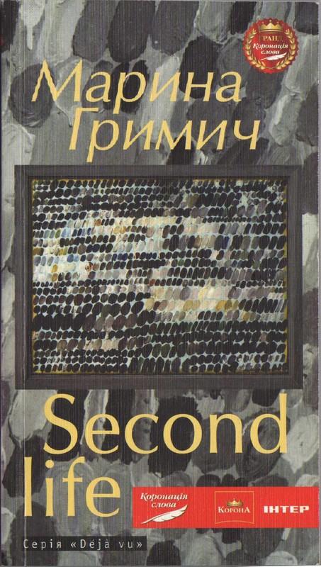Second life (Друге життя)