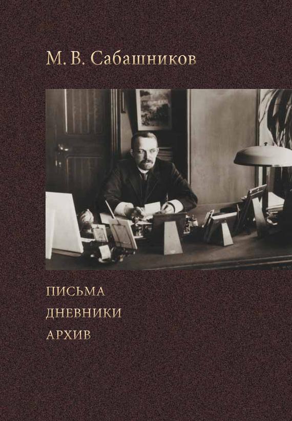 Письма. Дневники. Архив